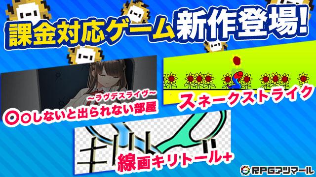 3/31『課金対応ゲーム』新作が続々登場!