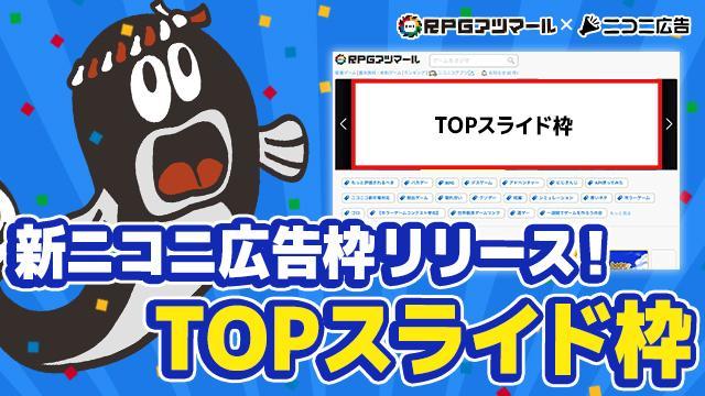 【お知らせ】ニコニ広告枠に「RPGアツマールTOPスライド枠」追加!