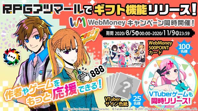 【RPGアツマール】作者を応援!ギフト機能リリース!!『ピンキーポップヘップバーン』主演 VTuberゲームも登場!WebMoneyキャンペーン同時開催!