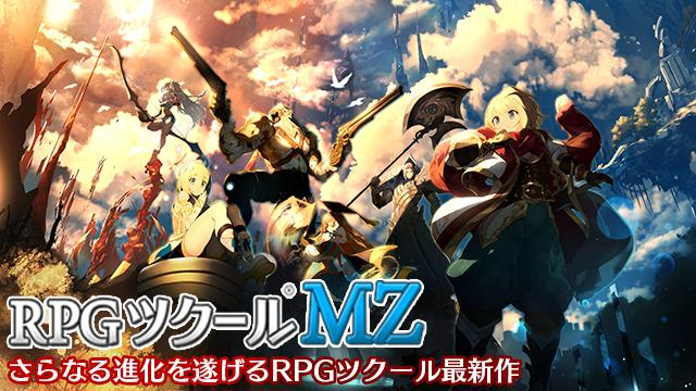 『RPGツクールMZ』が発売‼『RPGアツマール』にも投稿いただけます!
