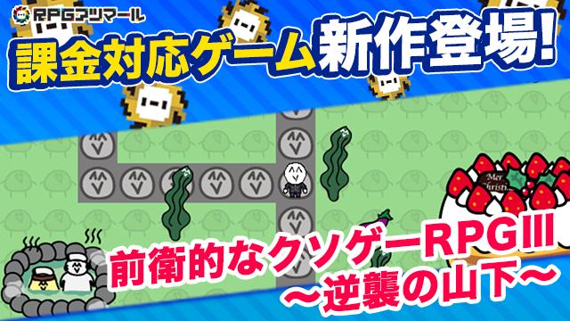 10/28『課金対応ゲーム』新作が登場!