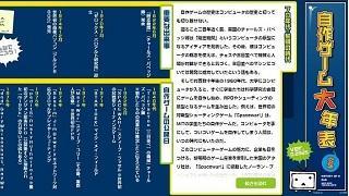 「自作ゲームwikiは『自作ゲームの多様性』を示せる場に……みたいな?」(中村友次郎)【自作ゲームwikiに寄せて】