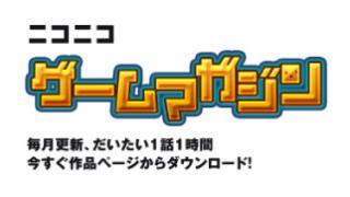 自作ゲームフェス受賞作家の続編・新作が3本同時連載開始「ニコニコゲームマガジン」創刊!