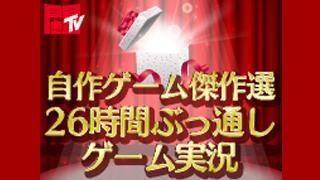2月27日19時より「自作ゲーム傑作選 26時間ぶっ通し生放送」!