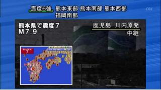 最大震度をもたらした熊本地震 全原発の停止と浜岡の廃炉 人工地震の可能性について