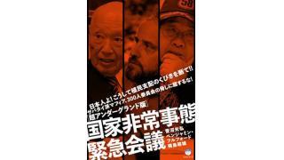 (有料)ヒカルランド6周年記念の講演会 その2 菅沼光弘氏が語る対米従属の実体について