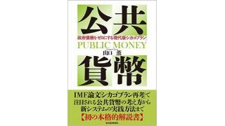 山口薫著 『公共貨幣』その2 経済学がマネーを無意識化してきた背景とシカゴプランについて