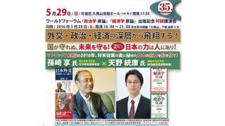 (有料)5月29日に行ったワールドフォーラムでの孫崎享氏との講演会の報告