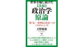 【動画】5月24日に出版した『世界を騙し続けた[洗脳]政治学原論』の解説 天野統康 05.25
