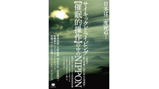 出版のご案内 『日本は二度死ぬ!サイキックドライビング【催眠的操作】の中のNIPPON』ヒカルランド