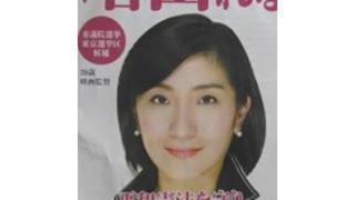 東京選挙区の増山れな候補の応援団の動画PART3がアップ