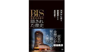 【動画】「国際金融マフィアのメッカBISの歴史とEU(欧州連合)とユーロの関係」天野統康