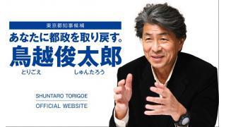 鳥越都知事候補が訴える日本の危機 反安倍自民という仮面をかぶる狡猾な小池百合子候補