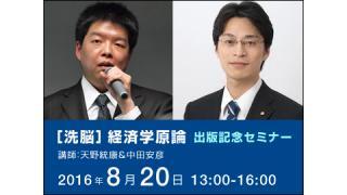 講演会の中止のお知らせ 8月20日の中田安彦氏との講演会は中止になりました