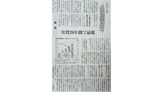 (有料)最低賃金はアップしても実質賃金は減少を続ける消費回復が弱い日本 原因と対策を解説
