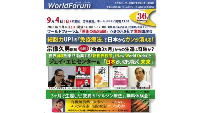 9月4日(日) 宗像久男医師xジェイ・エピセンター氏 ワールドフォーラム講演会