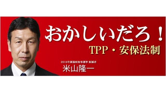 反TPP、原発再稼働ストップ、米軍と戦争を行う安保法制廃止を唱える米山氏を当選させよう