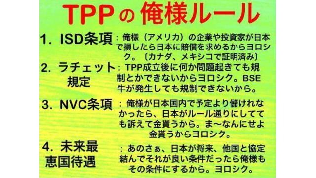 """""""10月31日、三宅洋平主催の(仮)TPPフェスが開催されます!ぜひご参加を!!"""""""