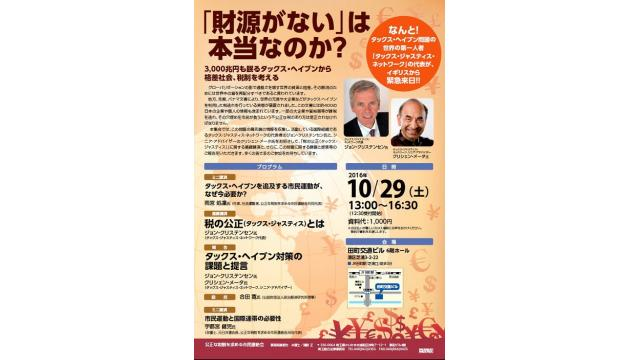 【講演会】タックスヘイブン研究の第一人者が来日!3000兆円が眠るタックスヘイブン