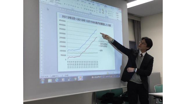 愛国保守政治団体の「龍馬プロジェクト」で行った「お金に支配された民主主義」講演
