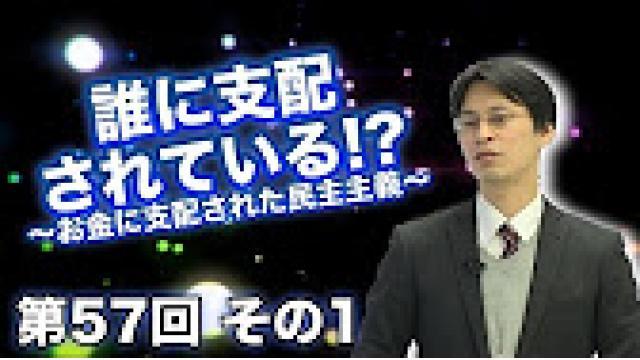 【動画】お金に支配された民主主義 天野統康 龍馬プロジェクト 全編アップ 11月9日