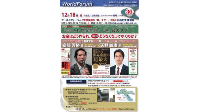 【講演会】 嘘まみれ世界金融の超最大タブー出版記念講演会 ワールドフォーラム 12月18日