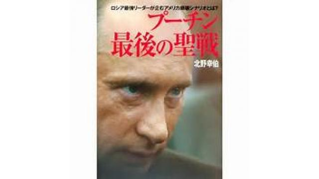 プーチン大統領が来日!日本が国家の独立と民主社会を実現するにはロシアとの協力が不可欠
