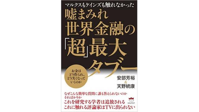 反ジャーナリストの高橋清隆氏から拙著『嘘まみれ世界金融の超最大タブー』の書評をいただく
