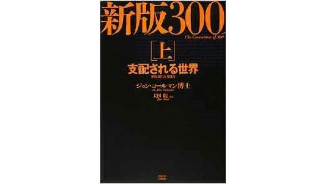 西側の秘密政府の立法機関である300人委員会の新たなメンバーリストが公表された、という情報