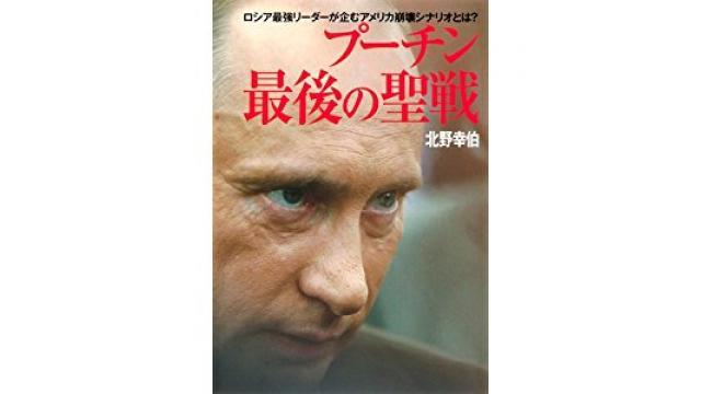 ロシア政治経済ジャーナルの北野幸伯氏から拙著『嘘まみれ世界金融の超最大タブー』の書評をいただく