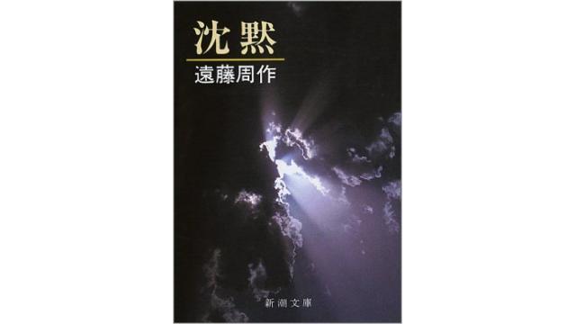 小説「沈黙」から考える権力の思想弾圧と、物事の本質を骨抜きにしてしまう日本社会の性質