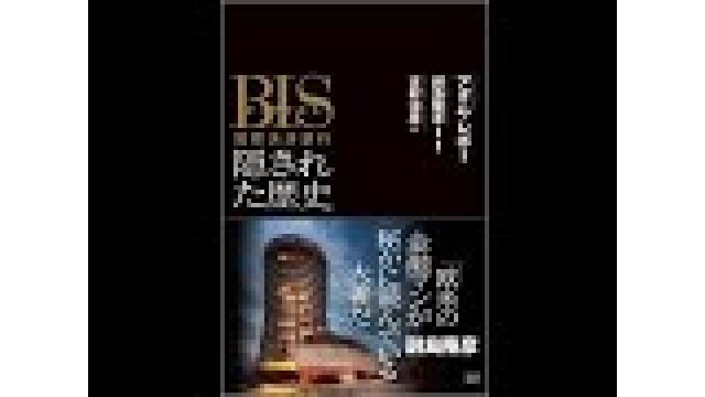 (有料) [日銀総裁、7~10日に国際金融マフィアのメッカBIS総裁会議に出席]について解説