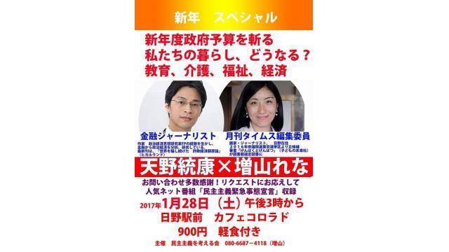 講演会のご案内 1月28日 安部芳裕氏、佐々木重人氏も出演!増山&天野の民主主義緊急事態宣言