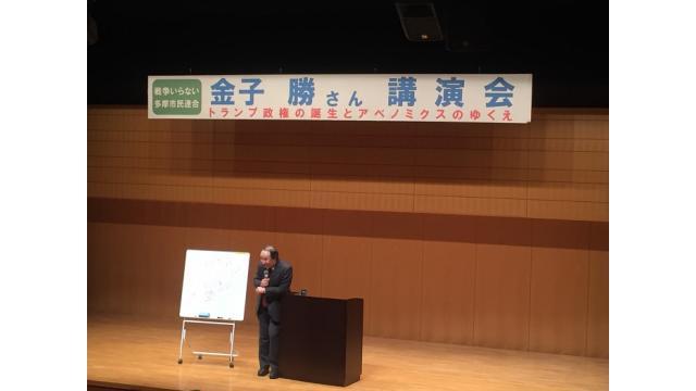 エコノミスト金子勝氏の講演会を聴講 安倍政権に対する鋭い批判と、信用創造に触れない対策案