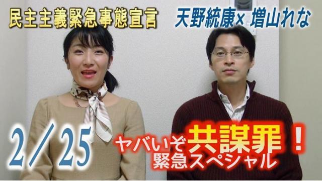 ジャーナリストの寺澤有氏と語った共謀罪の危険性と、公共の秩序から人権を制限したい自民党の考え