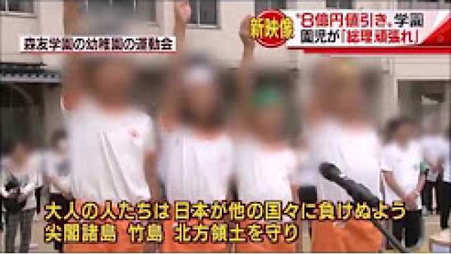 森友学園の幼稚園で連呼される安倍首相への賞賛と敵への憎悪 日本原理主義の大きな流れの現れ