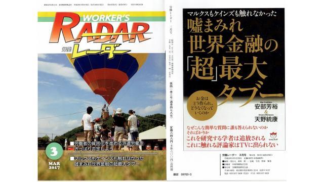 月刊労働レーダーの3月号の裏面に著書「嘘まみれ世界金融の超最大タブー」のカラー広告が掲載