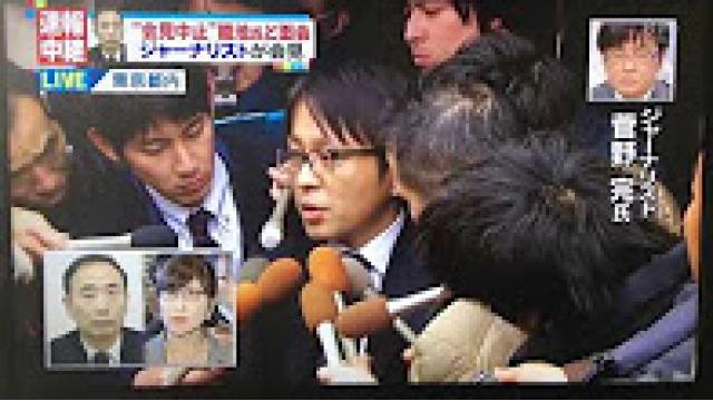 森友学園の籠池理事長と面談した菅野氏いわく、内閣が二つくらい吹っ飛ぶネタがある、と爆弾発言
