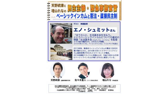 【講演会】ベーシックインカムと憲法・直接民主制 5月3日 民主主義緊急事態宣言