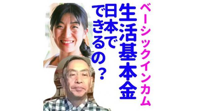 【講演会】ベーシックインカム 生活基本金日本でできるの?」増山れな&山崎康彦