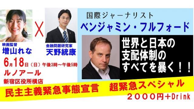 【講演会】世界と日本の支配体制のすべてを暴く!ベンジャミンフルフォード氏&増山&天野