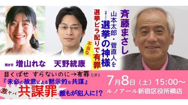 【動画】増山れな監督が共謀罪採決に強行抗議する集会の告知と、7月8日の講演会の告知