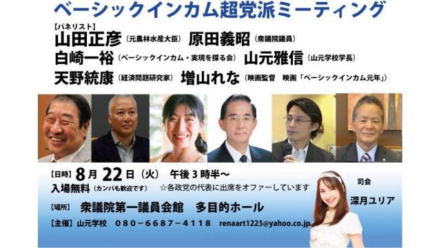 【講演会】8月22日(火)「ベーシックインカム超党派ミーティング」に参加予定