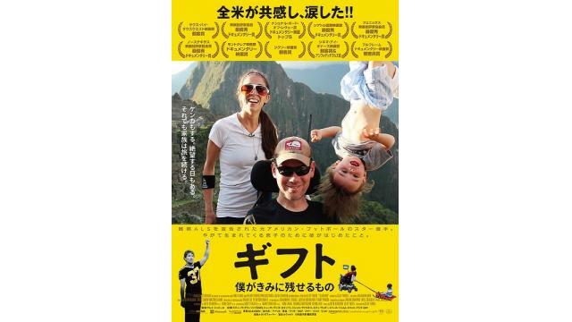 【映画】難病ALSに対する社会的問題と家族の闘いを描いた『ギフト 僕がきみに残せるもの』