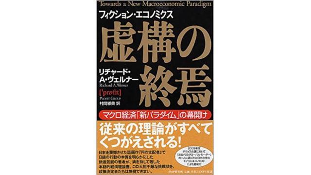 【動画】日本経済再興のための作戦会議 第1回「日本の財政金融の本質を理解する」