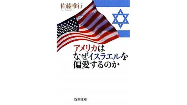 『アメリカはなぜイスラエルを偏愛するのか 佐藤唯行』を読む ユダヤパワーの詳細と書かれないタブー