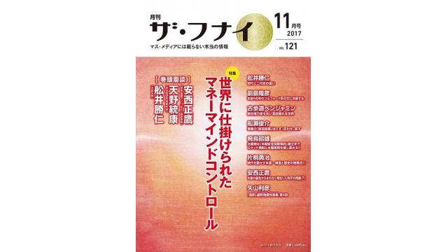 ザ・フナイ11月号に船井氏と安西氏と私の鼎談掲載「世界に仕掛けられたマネーマインドコントロール」