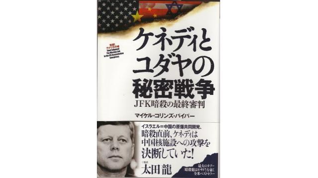 トランプがケネディー暗殺の文書の全公開に踏み切る しかし真犯人に迫ることは難しそうな理由