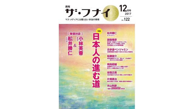 先月号に続きザ・フナイ12月号に船井氏と安西氏と私の鼎談掲載 危険な金融資本から日本は離れるべき