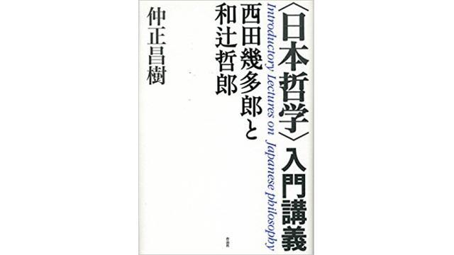 価値を無意識化させた西欧哲学 道徳法則(価値)と因果法則(真理)を融合する「民主」の原理の意識化